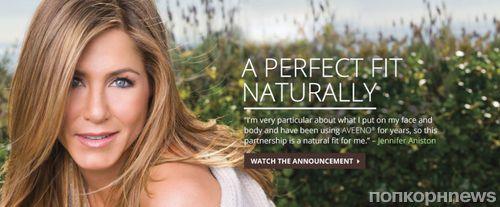 Дженнифер Энистон в рекламной кампании Aveeno