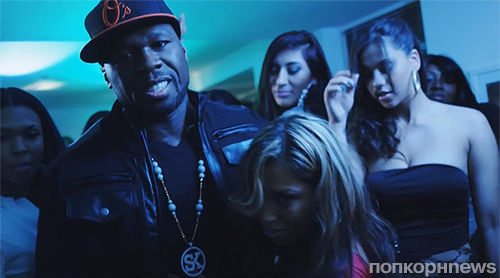 "Клип 50 Cent - ""Put Your Hands Up"""