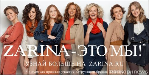 Новую рекламную кампанию ZARINA представят настоящие женщины