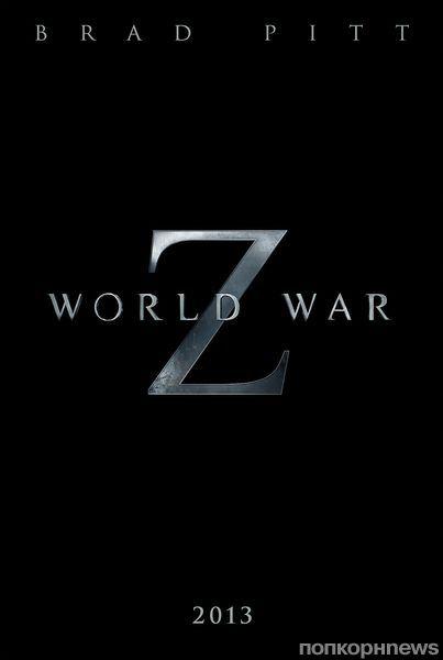 """Трейлер фильма """"Война миров Z"""""""