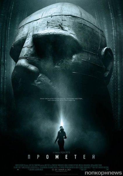 Второй дублированный трейлер фильма «Прометей 3D»