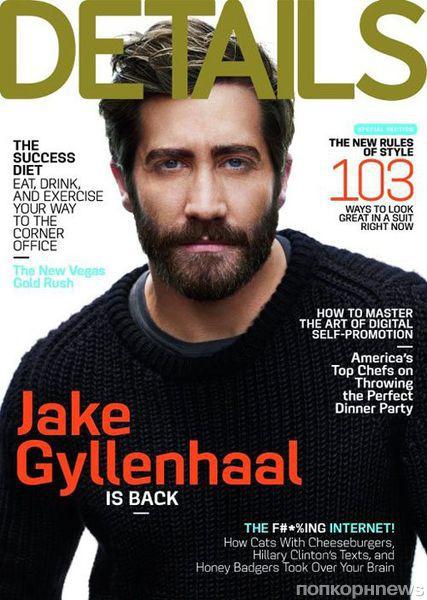 Джейк Джилленхол в журнале Details. Сентябрь 2012