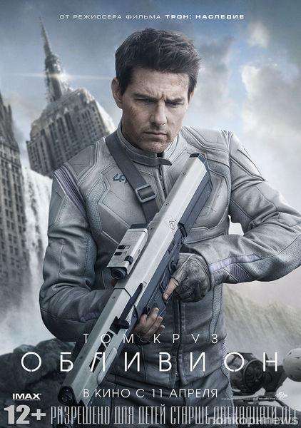 """Второй трейлер фильма """"Обливион"""""""