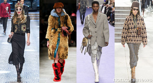 Что модно в этом сезоне: фото тенденций осень-зима 2017-2018