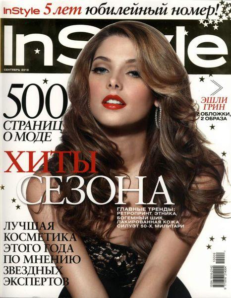 Эшли Грин в журнале InStyle Россия. Сентябрь 2010