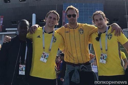 Александр Скарсгард прилетел в Россию поболеть за сборную Швеции по футболу