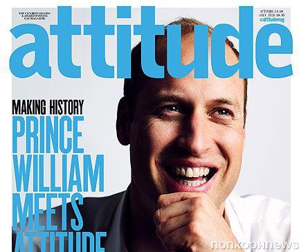 Принц Уильям снялся для обложки ЛГБТ-издания