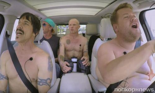Джеймс Корден и Red Hot Chili Peppers устроили голое караоке в машине