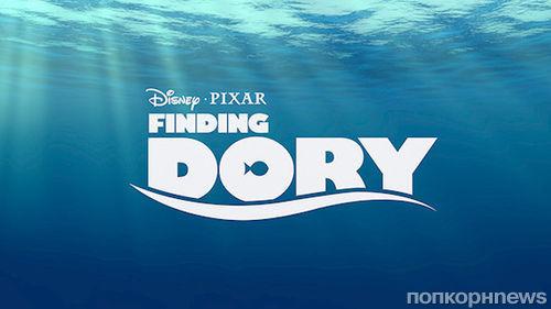 Pixar назначили дату релиза «В поисках Дори»