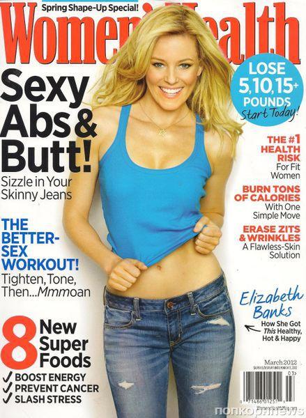 Элизабет Бэнкс в журнале Women's Health. Март 2012