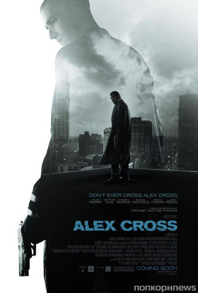 Дублированный трейлер фильма «Я, Алекс Кросс»