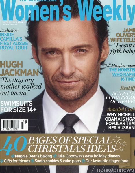 Хью Джекман на обложке журнала Women's Weekly. Австралия. Ноябрь 2012