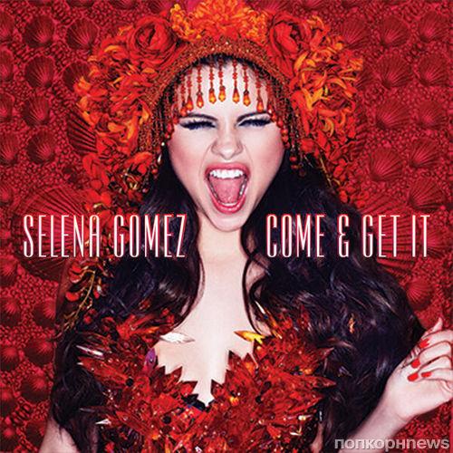 Обложка нового сингла Селены Гомес