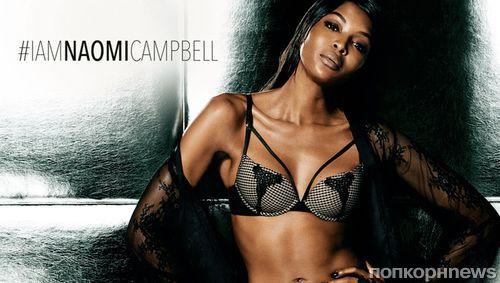 46-летняя Наоми Кэмпбелл снялась в рекламе собственной коллекции нижнего белья