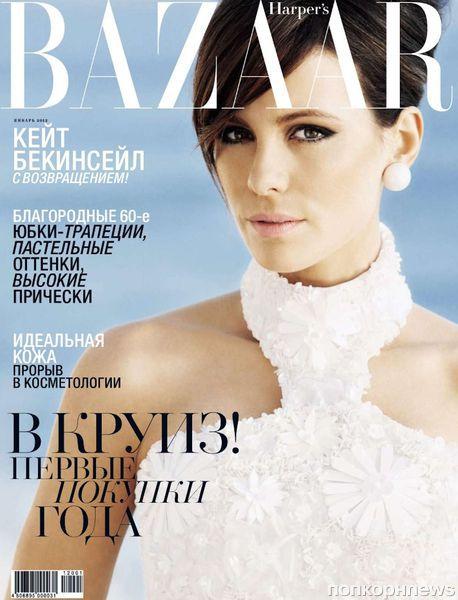 Кейт Бекинсэйл в журнале Harper's Bazaar. Россия. Январь 2012
