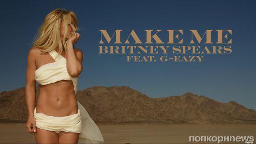 Бритни Спирс выпустила новый трек Make Me