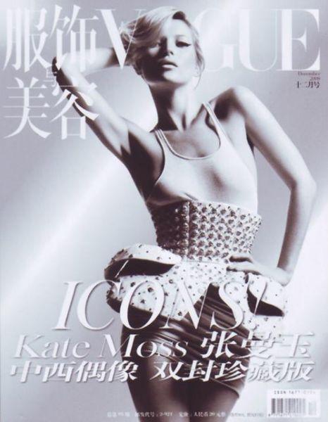 Кейт Мосс в журнале Vogue China. Декабрь 2008