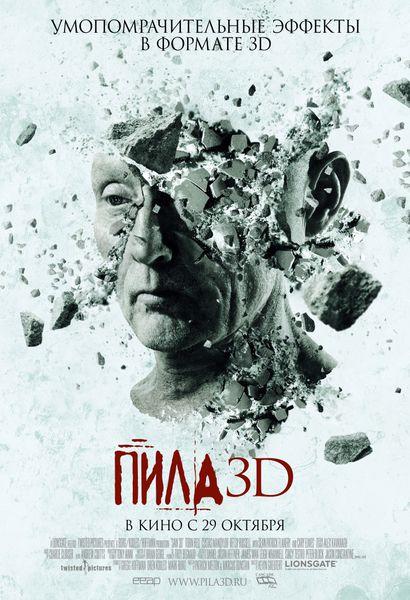 Трейлер фильма «Пила VII 3D»