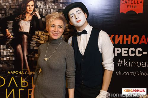«Киноафиша» провела показ «Большой игры» в Санкт-Петербурге