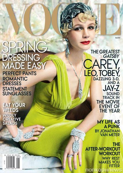Кэри Маллиган в журнале Vogue. Май 2013