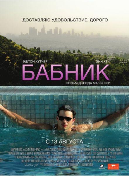 """Трейлер фильма """"Бабник"""" с Эштоном Катчером"""