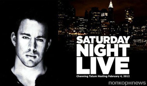 Чэннинг Тэйтум на шоу Saturday Night Live