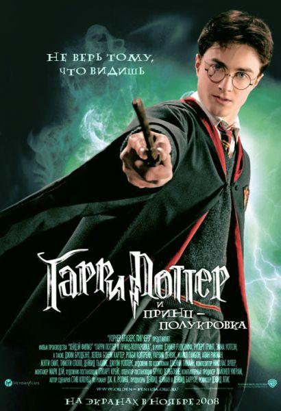 Вырезанная сцена из фильма «Гарри Поттер и Принц-полукровка»