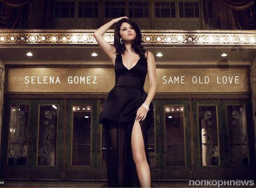 Селена Гомес представила новую песню Same Old Love