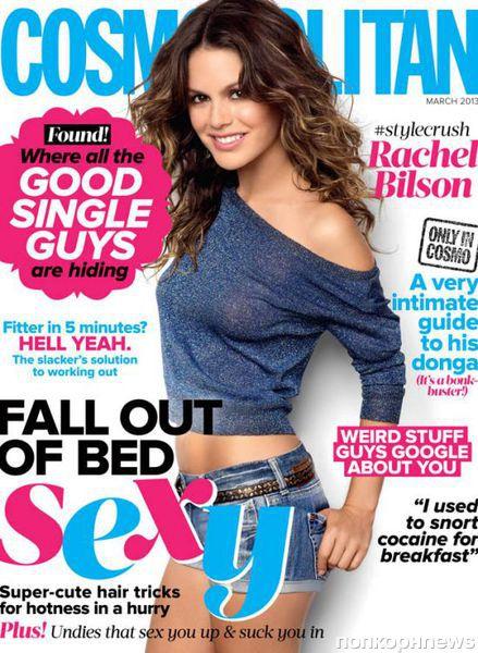 Рэйчел Билсон в журнале Cosmopolitan Австралия. Март 2013
