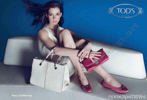 Первый взгляд на Энн Хэтэуэй в рекламной кампании Tod`s Весна / Лето 2012
