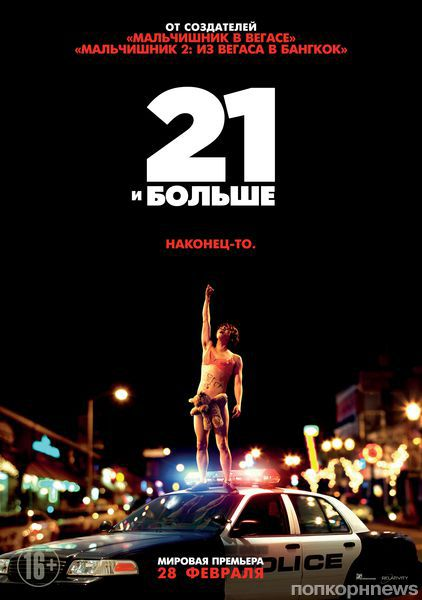 """Дублированный трейлер фильма """"21 и больше"""" по версии Кураж-Бамбей"""