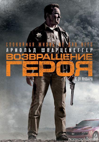 """Трейлер фильма """"Возвращение героя"""""""