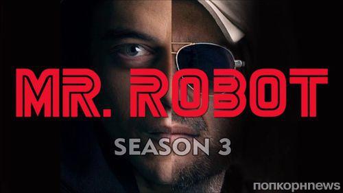 Вышел трейлер 3 сезона «Мистера Робота»