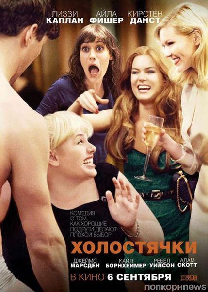 "Трейлер фильма ""Холостячки"""