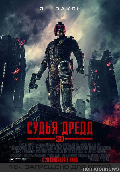 """Дублированный трейлер фильма """"Судья Дредд 3D"""""""