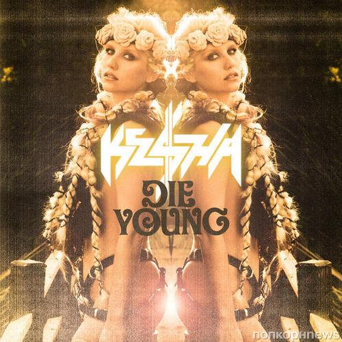 Обложка нового сингла  Ke$ha