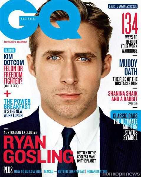 Райан Гослинг в журнале GQ Австралия. Февраль / март 2013