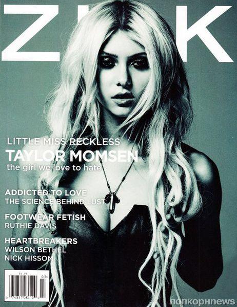Тэйлор Момсен в журнале Zink. Март 2012