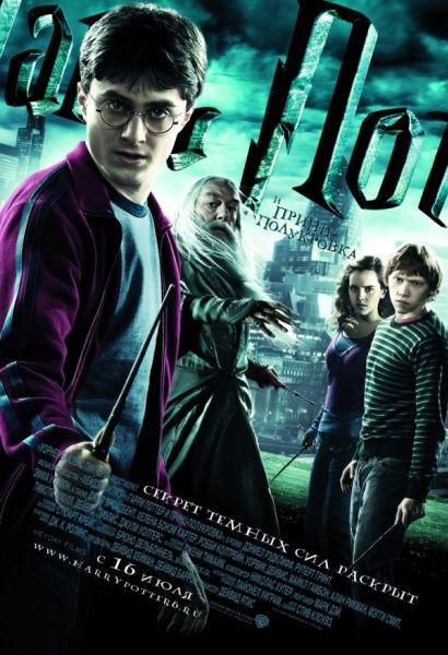 """Как """"Гарри Поттер"""" стал трехмерным"""