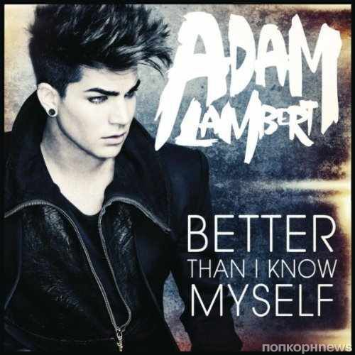 "Новый клип Адама Ламберта - ""Better Than I Know Myself"""