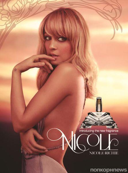 Первый взгляд на аромат Николь Ричи «Nicole»