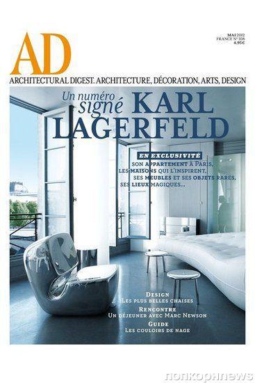 Квартира Карла Лагерфельда в журнале Architectural Digest. Франция. Май 2012