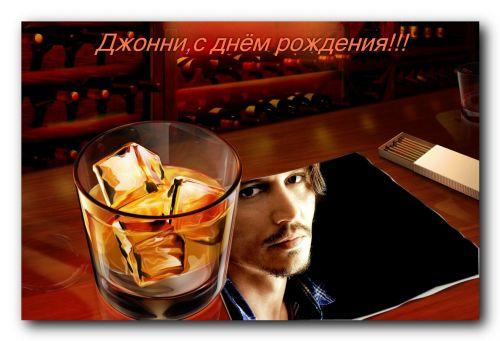 День рождения Джонни Деппа