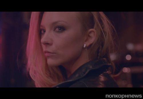 """Звезда """"Игры престолов"""" Натали Дормер снялась в новом клипе Хозиера"""
