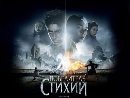 """Дублированный трейлер и нарезка фильма """"Повелитель стихий"""""""