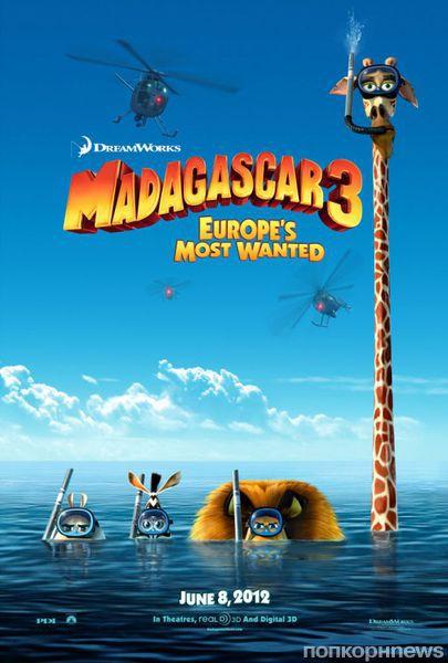 "Трейлер мультфильма ""Мадагаскар 3"""