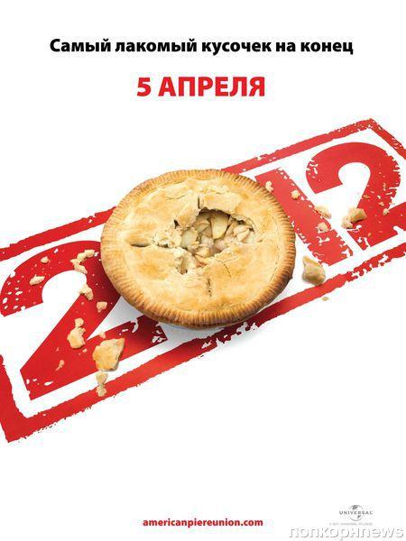 Второй дублированный трейлер фильма «Американский пирог: Все в сборе»