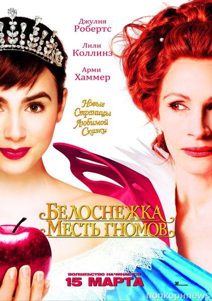"""Международный трейлер фильма """"Белоснежка: Месть гномов"""""""