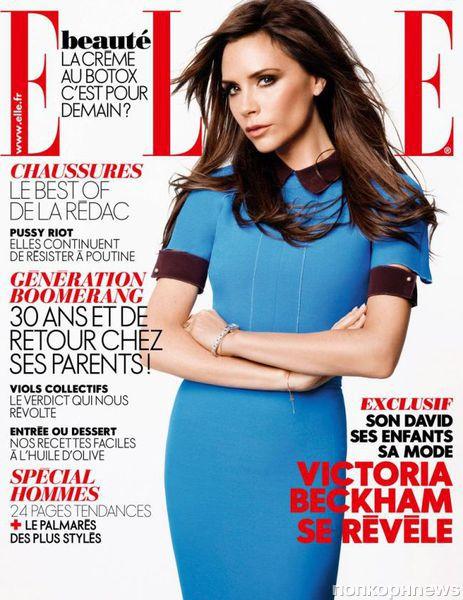 Виктория Бэкхем в журнале Elle. Ноябрь 2012. Франция
