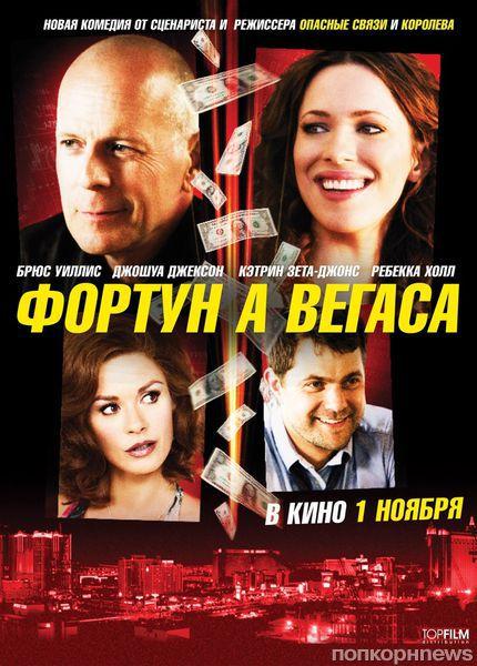 """Дублированный трейлер фильма """"Фортуна Вегаса"""""""